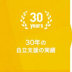 30年の自立支援の実績