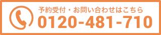通話料金無料 0120-481-710