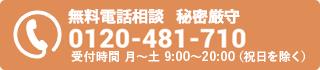 通話料金無料 0120-481-710 受付時間 月〜土 9:00〜20:00 (祝日を除く)